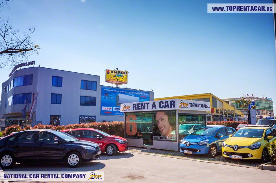 Top Rent A Car - Офис Бургас (Мол Плаза)