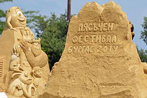Песка фестиваль в Бургасе