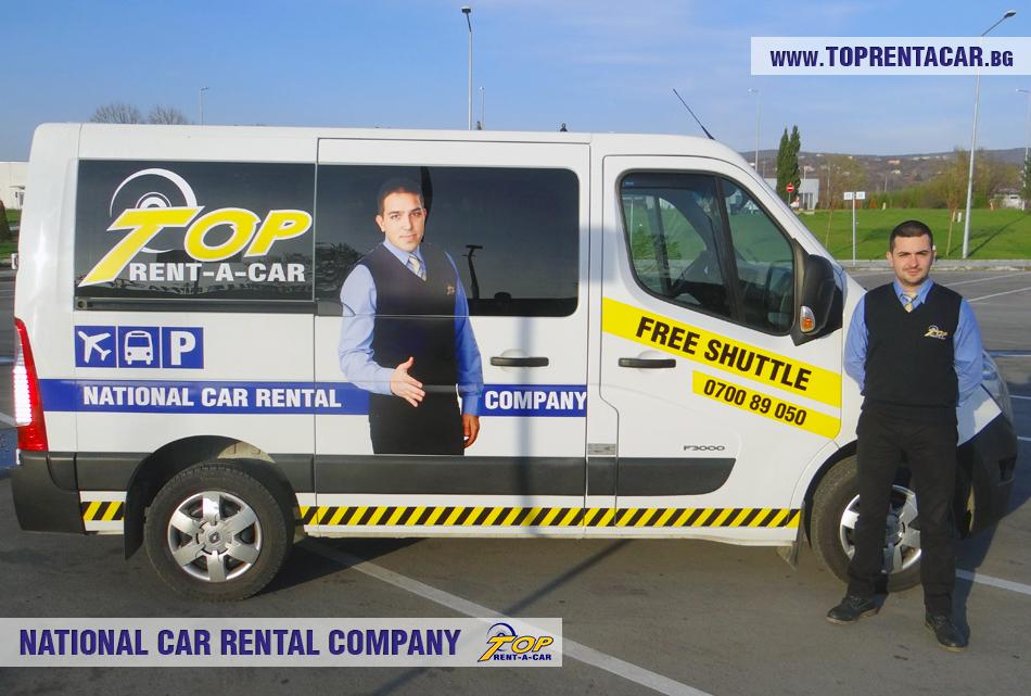 Бесплатный трансфер от Top Rent A Car