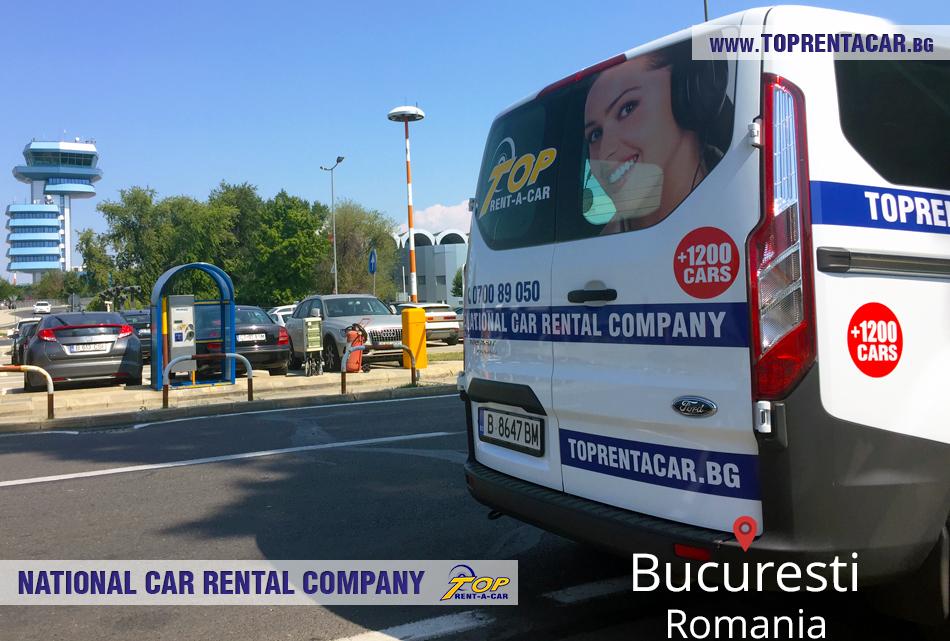 Top Rent A Car - Бухарест