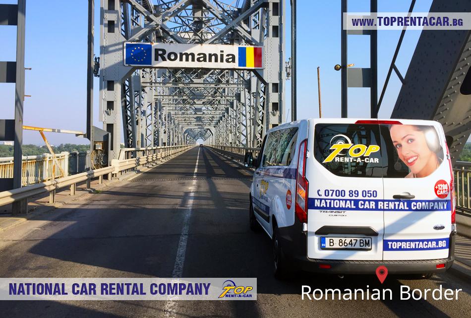 Top Rent A Car - Румънска граница