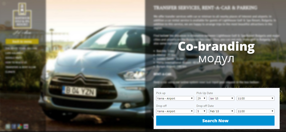 Co-branding модуль партнерский сайт
