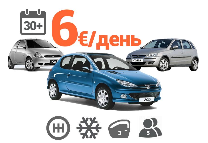Механическая К.П. от 6 евро/ день, на период аренды больше 30 дней.