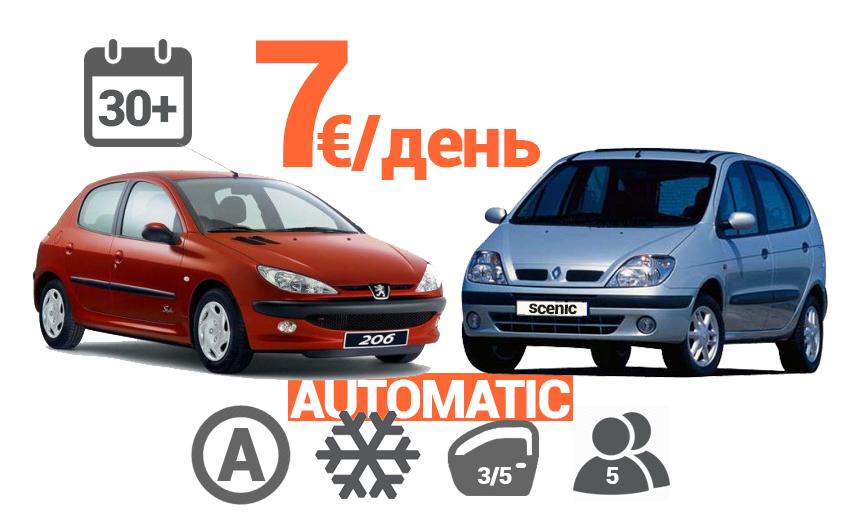 Автоматическая К.П. от 7 евро/ день, на период аренды больше 30 дней.
