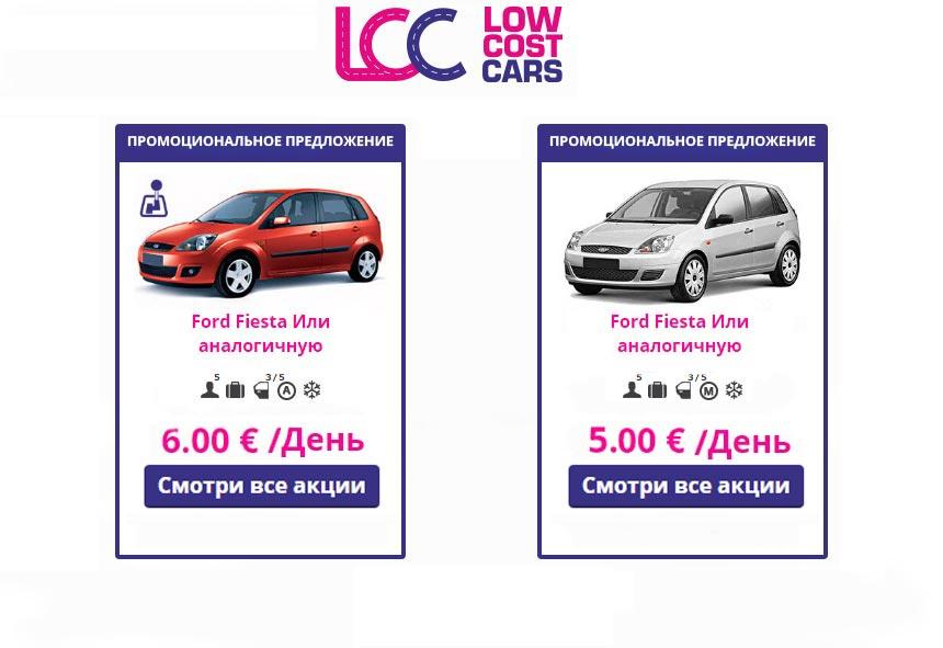 Автомобили с механической коробкой передач от 6 евро / день аренды периода более 30 дней.