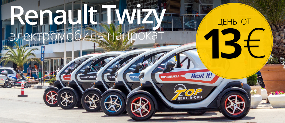 Twizy в аренду от Top Rent A Car