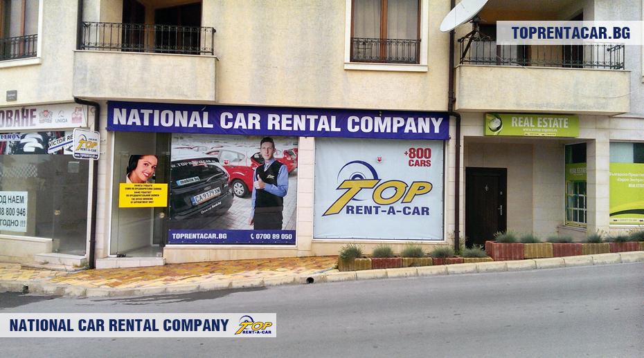 Top Rent A Car - офис Балчик