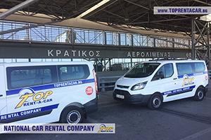 Прокат автомобилей в Салониках - аэропорт Македония