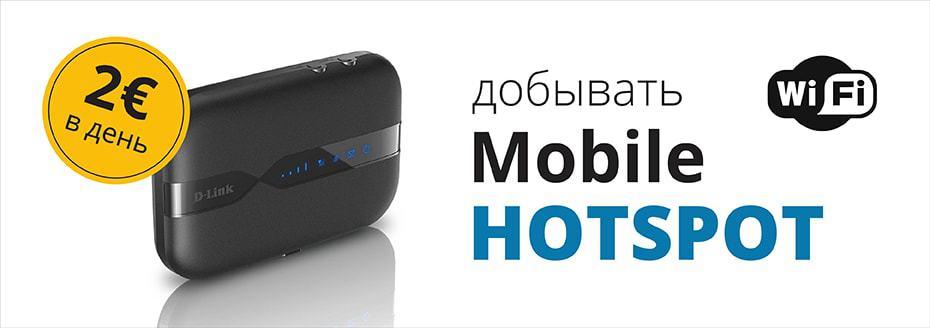 Mobile Hotspot от Top Rent A Car