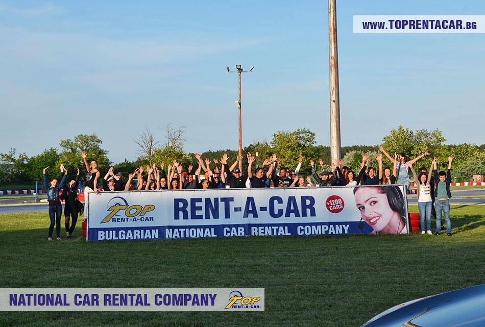 Тиймбилдинг Top Rent A Car