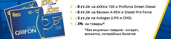 Top Rent A Car и Petrol