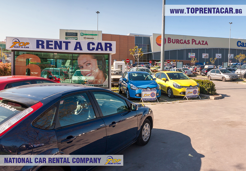 Бургас - Top Rent A Car